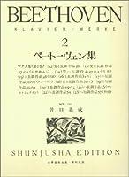 ベートーヴェン集 2 新版 (2) (世界音楽全集ピアノ篇)