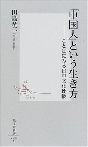 「中国人」という生き方―ことばにみる日中文化比較 (集英社新書)