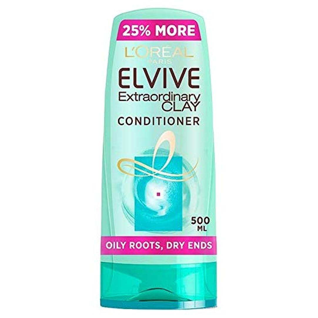 レバー列挙する目立つ[Elvive] ロレアルのElvive粘土油性根コンディショナー500ミリリットル - L'oreal Elvive Clay Oily Roots Conditioner 500Ml [並行輸入品]