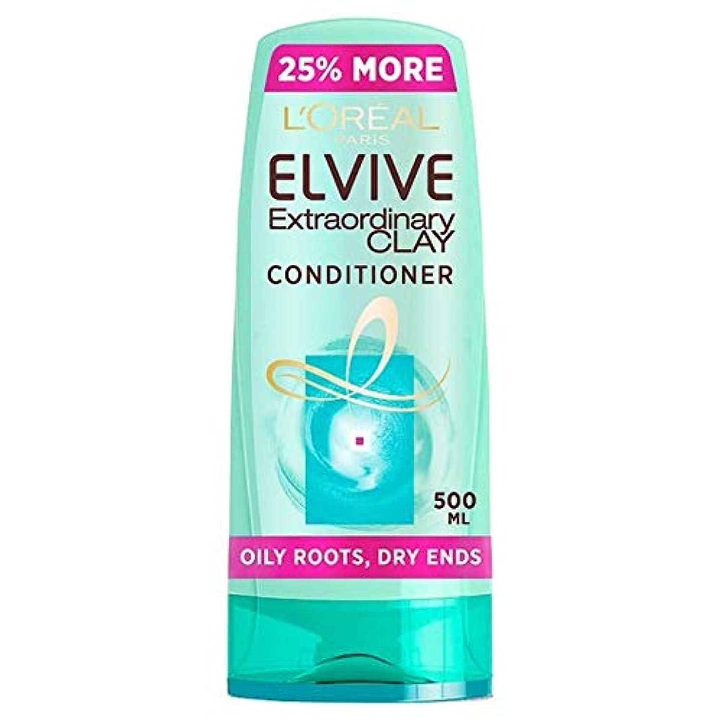 緊張アルカイック告白[Elvive] ロレアルのElvive粘土油性根コンディショナー500ミリリットル - L'oreal Elvive Clay Oily Roots Conditioner 500Ml [並行輸入品]