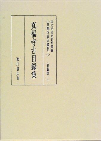 目録部〈1〉真福寺古目録集 (真福寺善本叢刊)