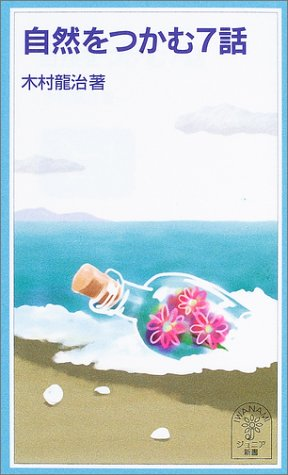 自然をつかむ7話 (岩波ジュニア新書)の詳細を見る