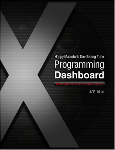 Happy Macintosh Developing Time ! ProgrammingDashboard 始めてみようウィジェットプログラミングの詳細を見る