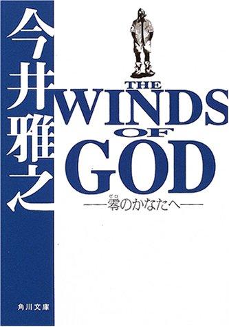 THE WINDS OF GOD―零のかなたへ (角川文庫)の詳細を見る