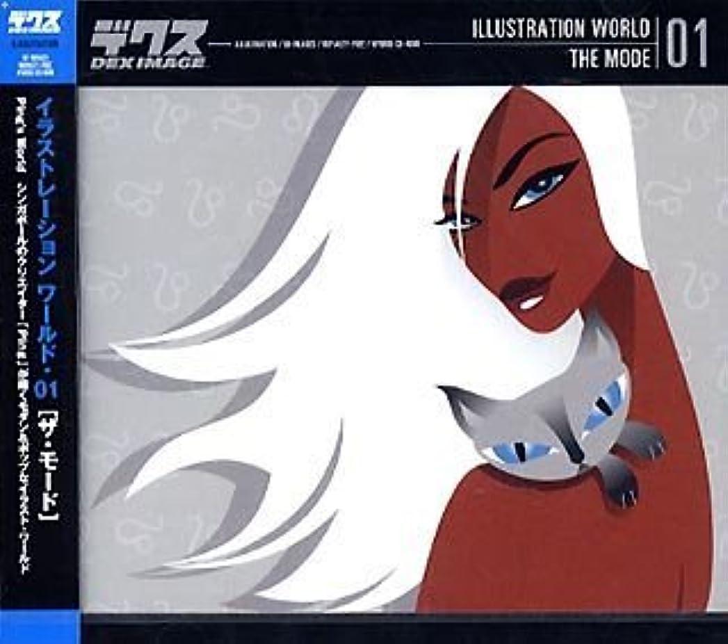 コジオスコ意味のある超越するIllustration World Vol.1 The Mode