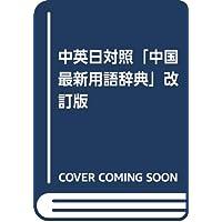 中英日対照「中国最新用語辞典」改訂版
