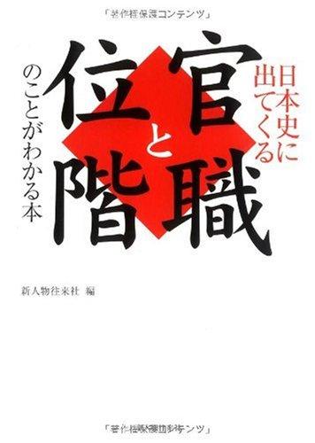 日本史に出てくる 官職と位階のことがわかる本の詳細を見る