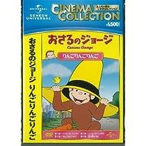 おさるのジョージ/りんごりんごりんご【DVD】