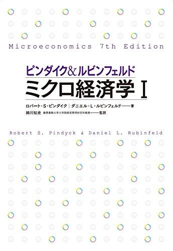 ピンダイク&ルビンフェルド ミクロ経済学 (1) 世界のエリートが学んだミクロ経済学決定版の詳細を見る