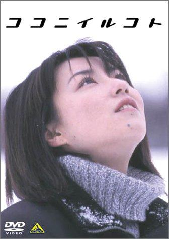 ココニイルコト [DVD]
