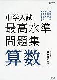 中学入試 最高水準問題集 算数 (シグマベスト)