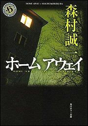 ホームアウェイ (角川ホラー文庫)の詳細を見る