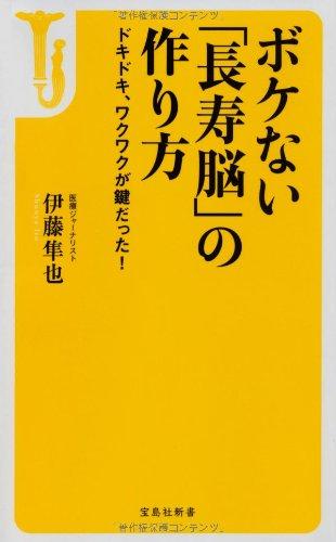 ボケない「長寿脳」の作り方 ~ドキドキ、ワクワクが鍵だった! (宝島社新書)の詳細を見る