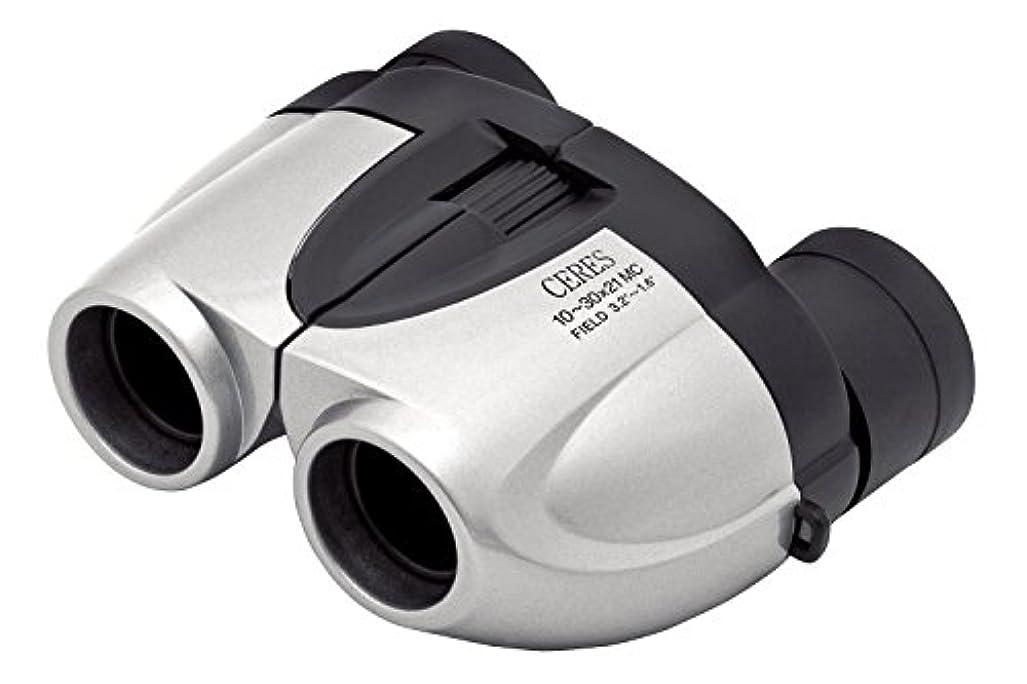 ツイン全体に生態学Kenko 双眼鏡 CERES 10~30×21 MC ポロプリズム式 最大30倍 21口径 コンパクトズーム  シルバー 101170