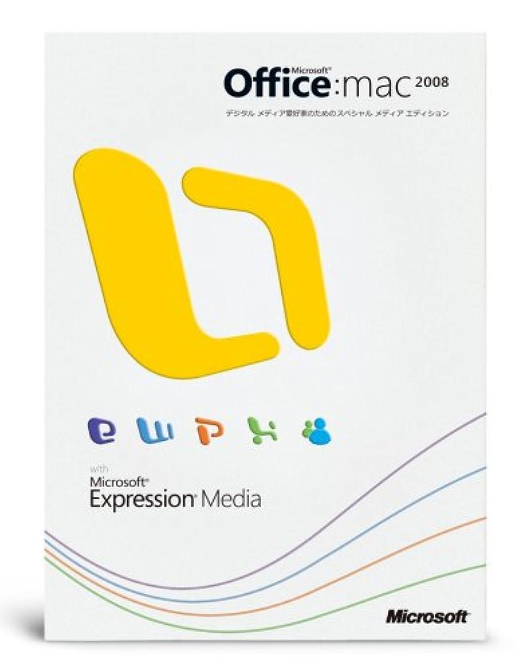 さようなら後方手当【旧商品】Office 2008 for Mac Special Media Edition with Expression Media
