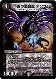 デュエルマスターズ 黒(DMR17) 不吉の悪魔龍テンザン(V)(7/94)
