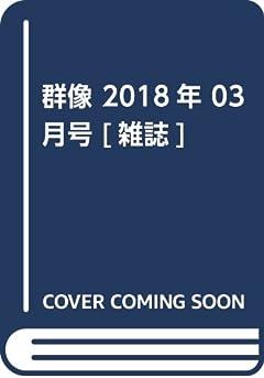 群像 2018年 03 月号 [雑誌]