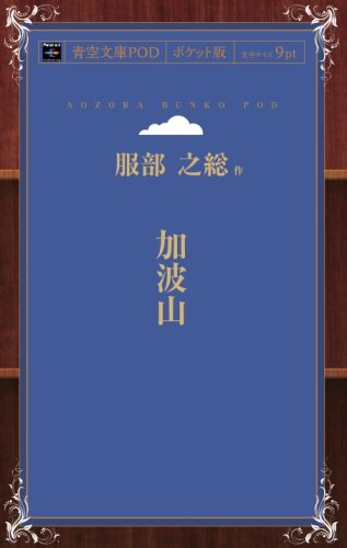加波山 (青空文庫POD(ポケット版))の詳細を見る