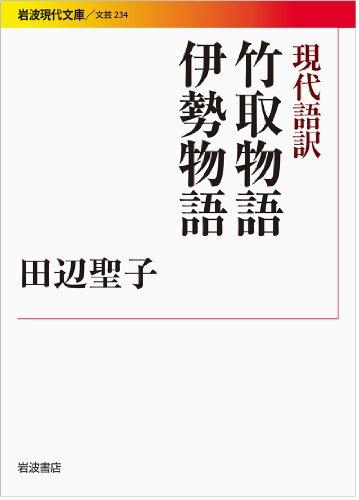 現代語訳 竹取物語 伊勢物語 (岩波現代文庫)の詳細を見る