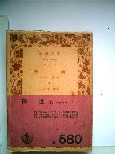 神曲〈下〉 (1958年) (岩波文庫)の詳細を見る
