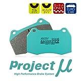 Projectμ プロジェクトμ ブレーキパッド レーシング999 リア用 フェラーリ 360 スパイダー GH-F360S 01/01~ - 18,954 円