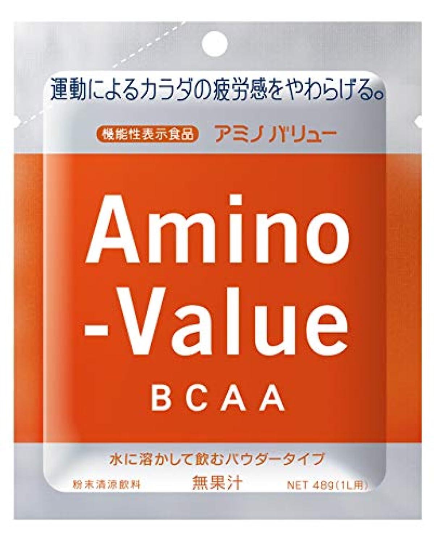 製油所相反するふさわしい大塚製薬 アミノバリュー BCAA パウダー8000 1L用 (48G)×5袋×20箱 [機能性表示食品]