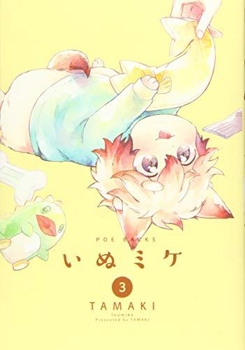 いぬミケ3 (Beコミックス)