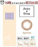 ジューシードロップ ワンデー カラコン Juicy Drop 1day カラーコンタクト 1箱10枚入り(アプリコット、-4.75)