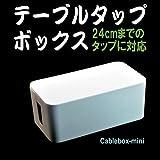 ケーブルボックス 電源 コード収納 ケーブル収納 コンセント収納 テーブルタップボックス Cablebox-mini (ホワイト)