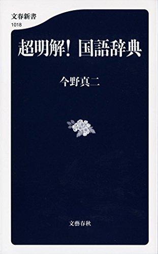 『超明解! 国語辞典』by 出口 治明