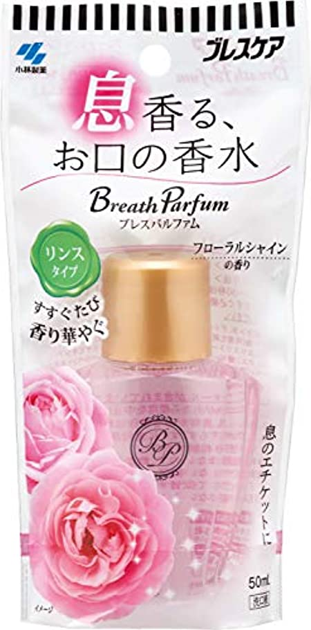 シャイ販売計画増強小林製薬 ブレスパルファム 息香る お口の香水 マウスウォッシュ 携帯用 フローラルシャインの香り 50ml
