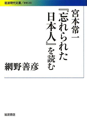 宮本常一『忘れられた日本人』を読む (岩波現代文庫)の詳細を見る