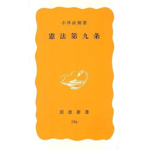 憲法第九条 (岩波新書)の詳細を見る
