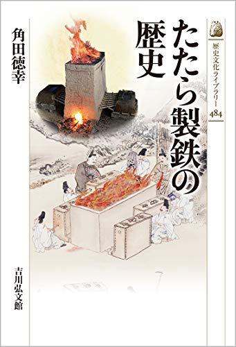 たたら製鉄の歴史 / 角田 徳幸
