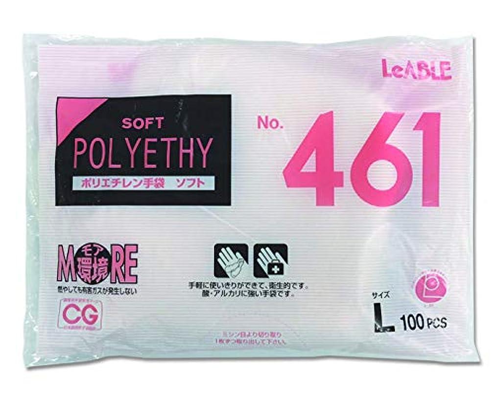 目立つ巨大な番目ポリエチレン手袋 No.461 ソフトL 100枚