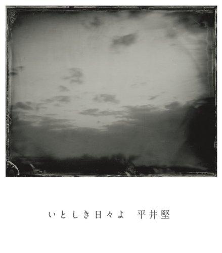 平井堅の人気曲「君の好きなとこ」シングルランキングと歌詞リスト♪の画像