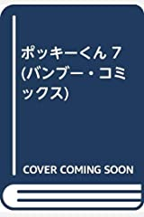 ポッキーくん 7 (バンブー・コミックス) 単行本