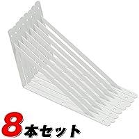 palaisgent 棚受け金具 L字型 シンプル スリムデザイン スチール 8本セット4棚 (30cm×1.6cm、ホワイト)