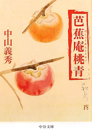 芭蕉庵桃青 (中公文庫)