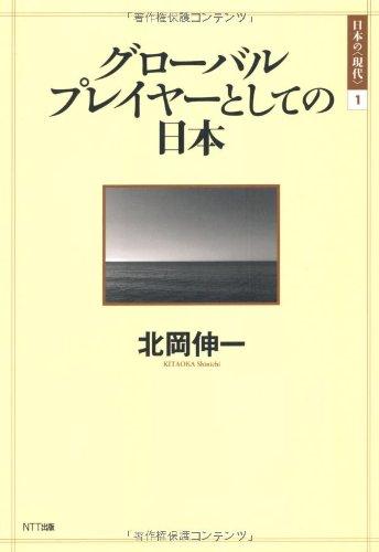 グローバルプレイヤーとしての日本 (シリーズ日本の〈現代〉)の詳細を見る