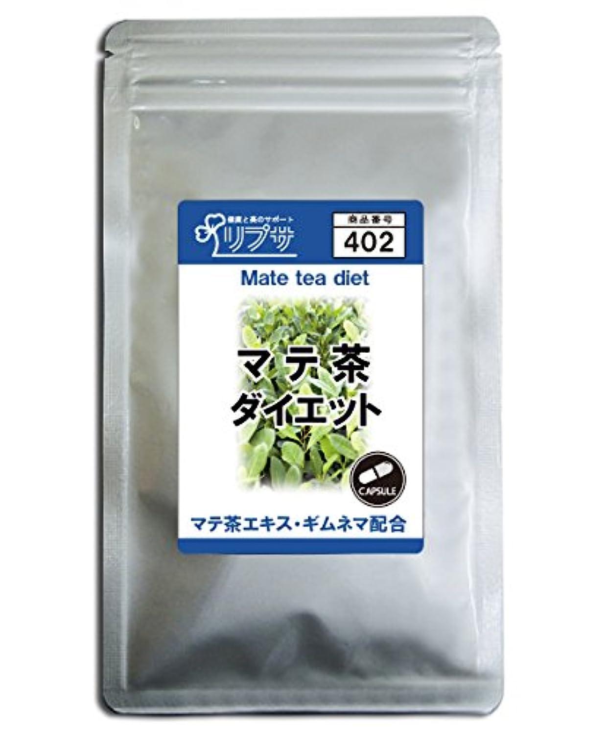 反対する伸ばす反論者マテ茶ダイエット 約3か月分 C-402
