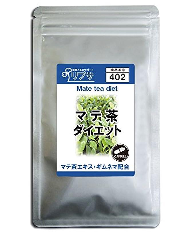 マテ茶ダイエット 約3か月分 C-402