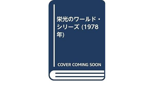 栄光のワールド・シリーズ (1978年) | ジョゼフ・ライクラー, ジョゼフ ...