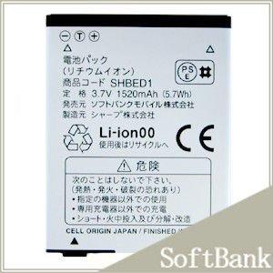 【ソフトバンク純正商品】(SHARP)AQUOS PHONE 102SH II 電池パック(SHBED1 )