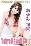 あやみ旬果-002: Tokyo Kawaii Girls Re:e001