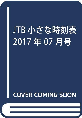 JTB小さな時刻表 2017年 07 月号 [雑誌]