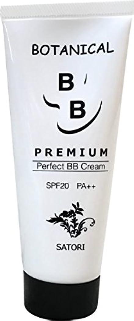 SATORI BOTANICAL BB クリーム PREMIUM 50g (サトリ ボタニカルBBクリーム) (2本)