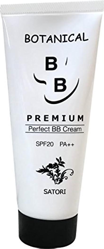 前方へ重荷シリーズSATORI BOTANICAL BB クリーム PREMIUM 50g (サトリ ボタニカルBBクリーム) (3本)
