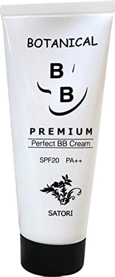 SATORI BOTANICAL BB クリーム PREMIUM 50g (サトリ ボタニカルBBクリーム) (1本)