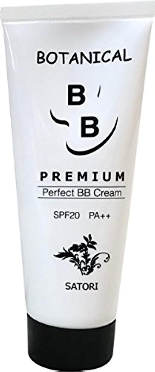 リフレッシュこだわり征服するSATORI BOTANICAL BB クリーム PREMIUM 50g (サトリ ボタニカルBBクリーム) (1本)